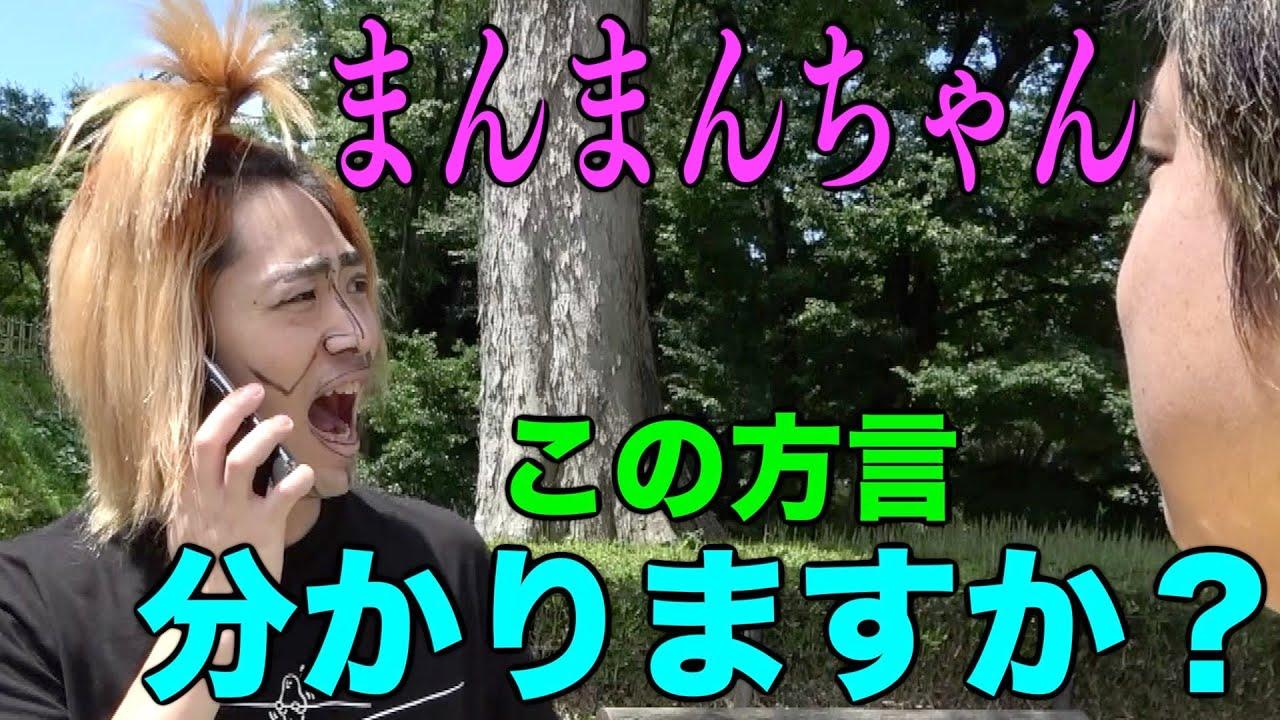 【まんまん】難しい方言を使いこなしたショートムービー対決!!!