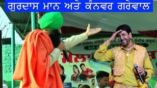 Gurdas Maan And Kanwar Grewal Live Latest Punjabi Songs 2018