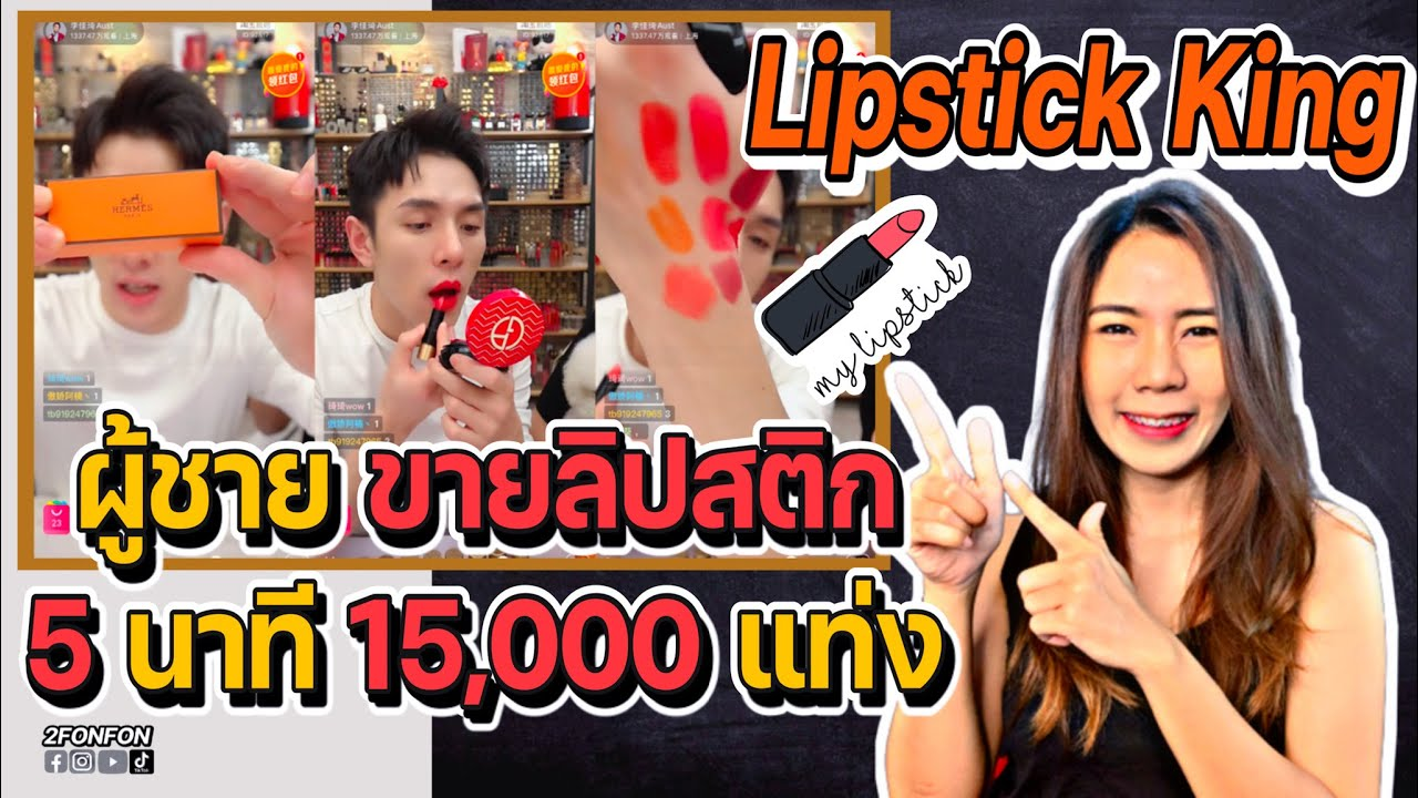 Austin Li King of Lipstickไลฟ์สดขายลิปสติก 5 นาที 15000 แท่ง