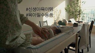 생후 50일 육아루틴 | 출산 전 미리 준비해야 할 육…