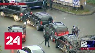 В центре Тбилиси захвачен офис микрофинансовой организации - Россия 24