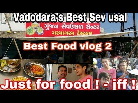 गुंजन सेवउसल | Gunjan Sev Usal | Best sev usal in VADODARA |  FOOD VLOG 2 | Top Indian Street food