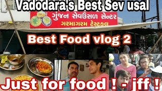 गुंजन सेवउसल   Gunjan Sev Usal   Best sev usal in VADODARA  FOOD VLOG 2  Top Indian Street food  jff