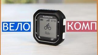 видео Как выбрать GPS для велосипеда