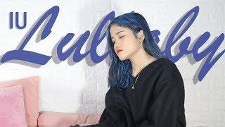 [COVER] LULLABY (자장가) - IU (아이유) By. NADAFID