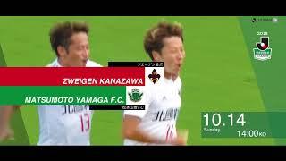明治安田生命J2リーグ 第37節 金沢vs松本は2018年10月14日(日)石川...
