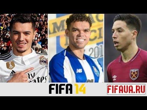 Как обновить составы  в FIFA 14