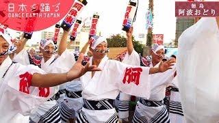 日本を踊る~DANCE EARTH JAPAN(ダンスアースジャパン)~「第5弾 徳...