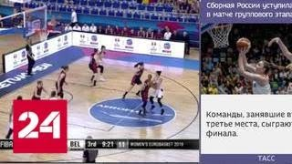 Женская сборная России по баскетболу провела первый матч на чемпионате Европы - Россия 24