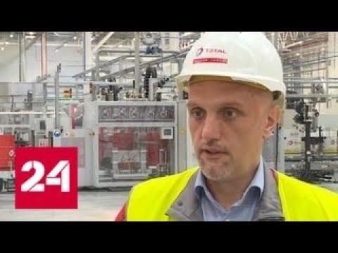 Total открывает в Калуге завод автомобильных масел - Россия 24