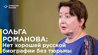 Ольга Романова. Как власть на зоне влияет на власть в России