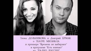 Дольникова и Ермак о Театре Мюзикла на