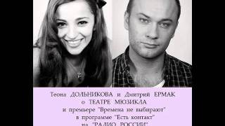 "Дольникова и Ермак о Театре Мюзикла на ""Радио России"""