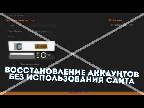 [Samp-Rp.Ru] Восстановление аккаунта без использования личного кабинета