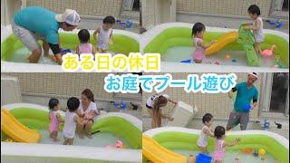 【Vlog】ある日の休日★お庭でプール遊び
