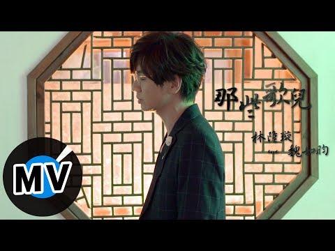 林隆璇 Kevin Lin feat.魏如昀 Queen - 那些歌兒(官方版MV)
