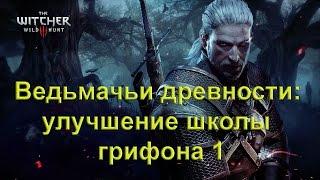 Ведьмачьи древности: улучшение школы грифона 1. The Witcher 3 Wild Hunt .