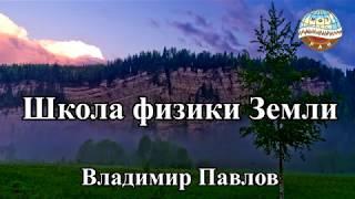 Анонс открытой лекции В.Э. Павлова 10 июня 2019г. в 15:00