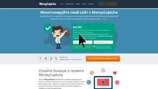 Решение задач от MoneyCaptcha