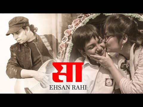 Tumi Amar Maa | তুমি আমার মা | Ehsan Rahi | Mahi Flora | Mother's day special