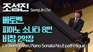 조성진│베토벤, 피아노 소나타 8번 '비창…
