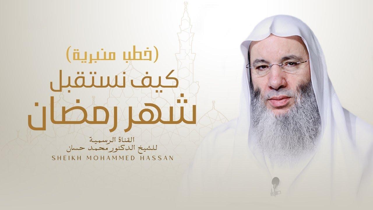 كيف نستقبل شهر رمضان خطبة وصلاة رائعة للشيخ د محمد حسان Youtube