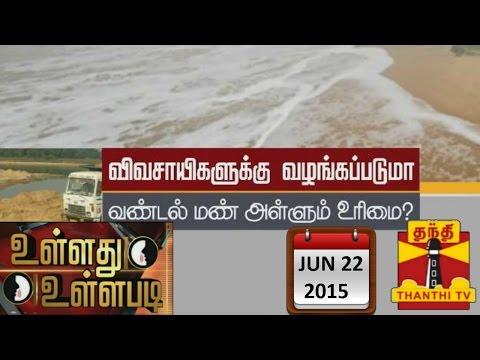 Ullathu Ullapadi : Farmers Demand Permission to Mine Silt... (22/06/2015) - Thanthi TV