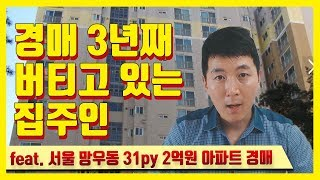 부동산 경매, 3년째 버티고 있는 집주인 (Feat.서…