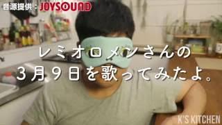 カラオケ音源提供:JOYSOUND レミオロメン/3月9日(フル) リクエストに...