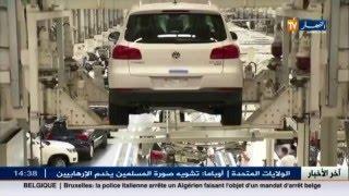 صناعة السيارات بالجزائر : مصنع فولسفاغن الجزائر ... متى وما الجديد ؟