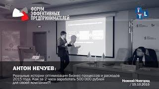 видео Оптимизация бизнес-процессов