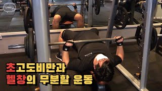 [초고도비만] 가슴이 웅장해지는 전신운동(feat. 도…