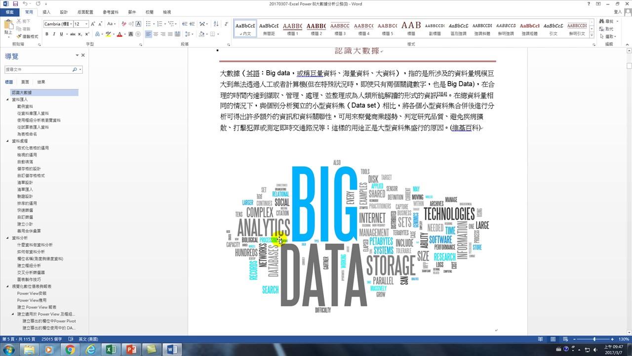 0.什麼是大數據分析 (用Excel Power BI做大數據分析(I)) - YouTube