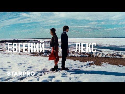 Евгений Лекс - Давай