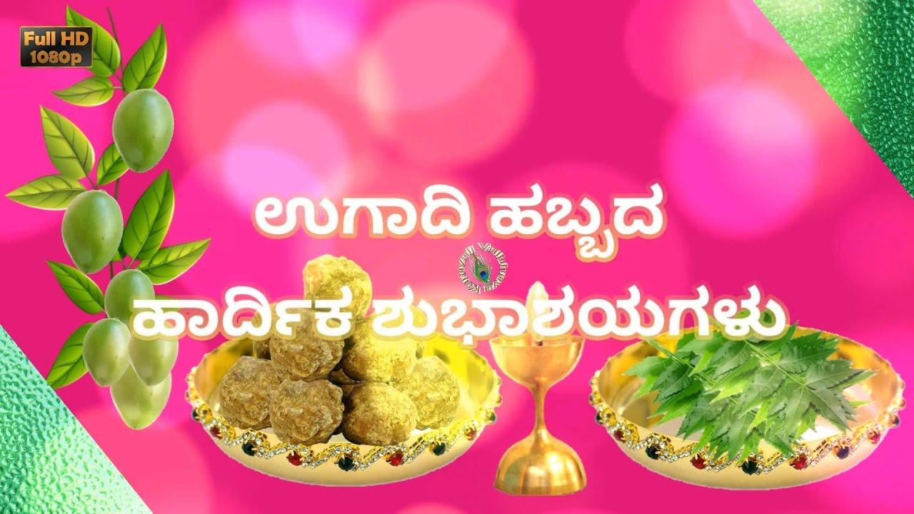 Happy ugadi 2018 best wishes in kannada greetingsugadi images happy ugadi 2018 best wishes in kannada greetingsugadi images animationwhatsapp video download m4hsunfo