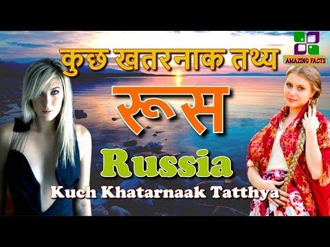 रूस के कुछ खतरनाक तथ्य // Russia Ke Kuch Khatarnaak Tatthya