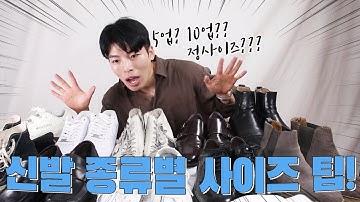 신발 종류별 사이즈 팁 (feat. 컨버스 로퍼, 어글리,부츠, 스니커즈)