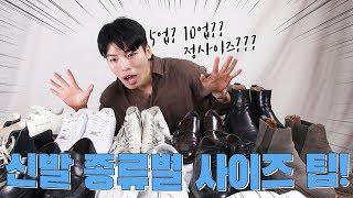 신발 종류별 사이즈 팁 (feat. 컨버스 로퍼, 어글…