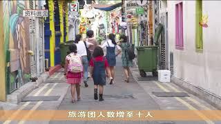 【冠状病毒19】旅游局放宽本地旅游团人数限制至50人 - YouTube
