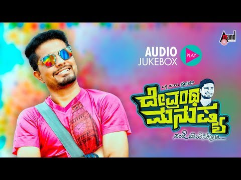 Devrantha Manushya   New Audio Jukebox...