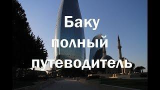 видео Достопримечательности Баку