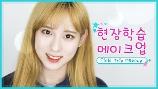 ENG] 현장학습 메이크업 튜토리얼 : Field Trip Makeup Tutorial  [HAKONYANG X MAY]