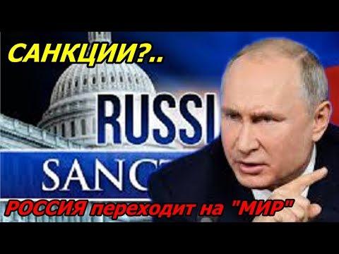 США отключили Российский банк от Visa и Mastercard.