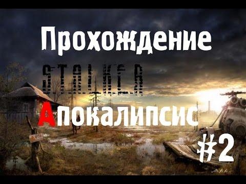 Скачать Торрент Сталкер Апокалипсис 2 - фото 6