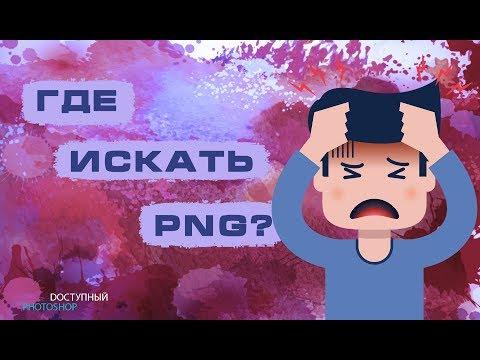 Где найти картинки, фоны, PNG?