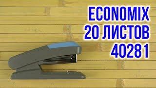 Розпакування Economix №24/6, 26/6 20 аркушів 40281