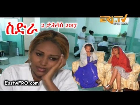 Eritrea Movie ስድራ Sidra (December 2, 2017) | Eritrean ERi-TV