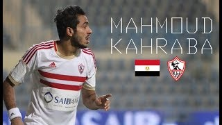 Mahmoud Kahraba | محمود كهربا • Goals, Skills, Assists • New Egyptian Star