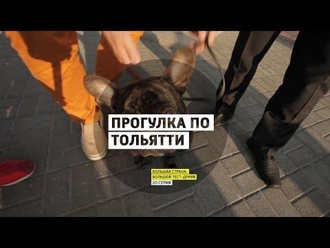 Прогулка по Тольятти и обзор нового Renault Logan - День 20 - Самара-Тольятти - Большая страна - БТД