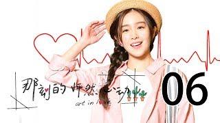 【English Sub】那刻的怦然心动 06丨Art In Love 06(主演:阚清子,胡宇威,洪尧,刘品言)【未删减版】 thumbnail